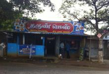 Tharun Mess - Kalapatti - Coimbatore