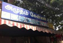 Amutha Hotel - Ramanathapuram - Coimbatore