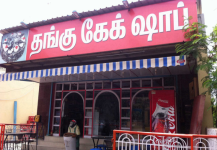 Thangu Cake Shop - RS Puram - Coimbatore