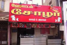 Hotel Chola - Town Hall - Coimbatore