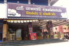 Sree Balaji Iyengars Bakery - Vadavalli - Coimbatore