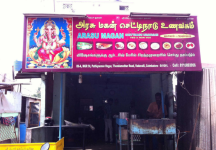 Arasu Magan Chettinadu Mess - Vadavalli - Coimbatore
