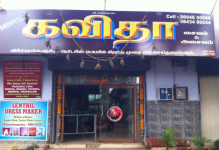 Hotel Kavitha - Vadavalli - Coimbatore