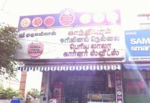 Gandhipuram Original Periya Lala Kadai - Vadavalli - Coimbatore