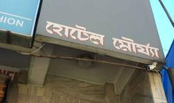 Maurya Hotel - Talkie House Road - Dibrugarh