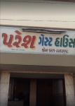 Paresh Guest House - Karanpara - Rajkot