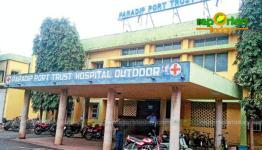 Port Trust Hospital - Paradip - Bhubaneshwar