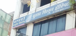Bhutada Child Hospital - Gandhibagh - Nagpur
