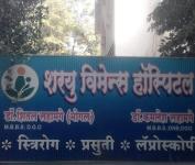 Sharayu Womens Hospital - Nashik