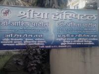 Shreya Hospital - Nashik Road - Nashik
