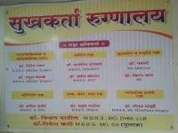 Sukhkarta Hospital - Panchvati - Nashik