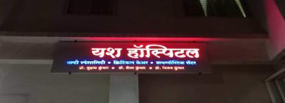Yash Hospital - Hirawadi - Nashik