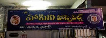 Hasini Hospitals - Suryaraopet - Vijayawada