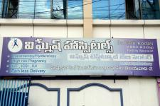 Vignesh Hospital - Suryaraopet - Vijayawada