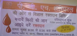 PGH Hospital - Vikas Nagar Extension - Delhi