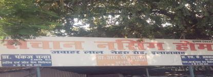 Sachan Nursing Home - George Town - Allahabad