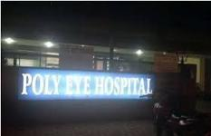 Poly Eye Hospital - Jamalpur Colony - Ludhiana
