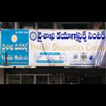 Vysakhi Diagnostic Centre - Maharani Peta - Visakhapatnam