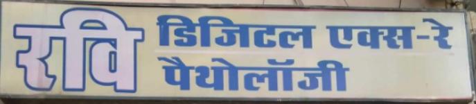 Ravi Digital XRay And Pathology - Jawahar Chowk - Bhopal