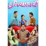 List of GUJARATI MOVIES, Release Date, Trailer | Reviews and Ratings