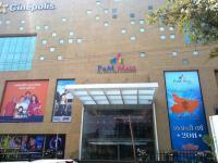 PandM Mall - Patna