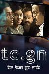 Tc Gn: Take Care Good Night