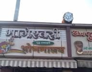 Bhageshwari Bhojanalya - Boraj Kazipura - Ajmer