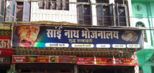 Sainath Bhojanalya - Boraj Kazipura - Ajmer