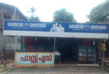 Fast Food - Thalavady - Alappuza