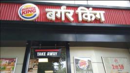 Burger King - Star Mall - Dadar West - Mumbai