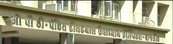 Civil Hospital - Rajkot