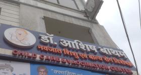 Dr. Ashish Kelkar