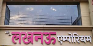 New Lucknow Emporium - Jabalpur