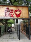 The Red Box - Anna Nagar West - Chennai