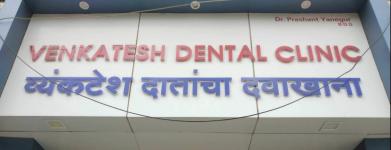 Vyankatesh Hospital - Solapur