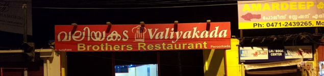 Brothers Restaurant - Peroorkada - Trivandrum