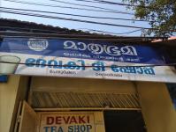 Devaki Tea Stall - Peroorkada - Trivandrum