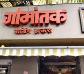 Gomantak - Dadar West - Mumbai