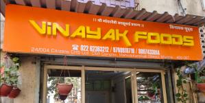 Vinayak Foods - Kandivali West - Mumbai