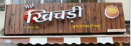 Khichdi - Vile Parle West - Mumbai