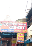 Gulshan Dhaba - Old Railway Road - Gurgaon