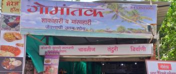 Gomantak - Kalyan - Thane