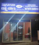 Mathsya Darshini - Electronic City - Bangalore
