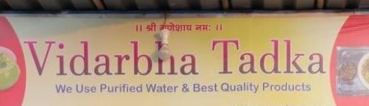Vidarbha Tadka - Dhanori - Pune