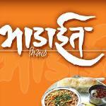 Bhadait Misal - Hadapsar - Pune