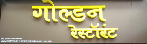 Golden Restaurant - Worli - Mumbai