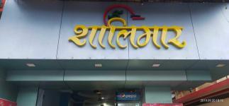 Shalimar Restaurant - Alibaug - Raigad