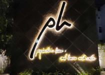 PH Cafe Psychedelic Hues - Egmore - Chennai