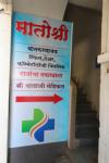 Matoshree Paediatric And Skin Care Hospital - Ambethan Chawk - Pune