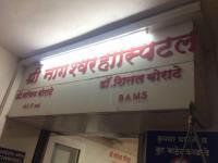 Shree Nageshwar Surgical and General Hospital - Moshi - Pune